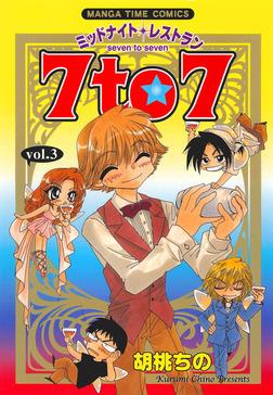 ミッドナイトレストラン 7to7 3巻-電子書籍