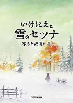 いけにえと雪のセツナ 導きと記憶の書-電子書籍