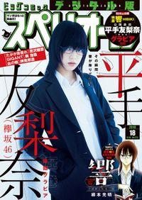 ビッグコミックスペリオール 2018年18号(2018年8月24日発売)