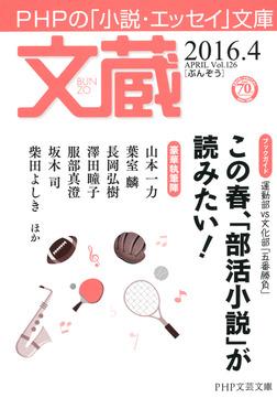 文蔵 2016.4-電子書籍