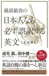 越前敏弥の日本人なら必ず誤訳する英文【決定版】(ディスカヴァー・トゥエンティワン)