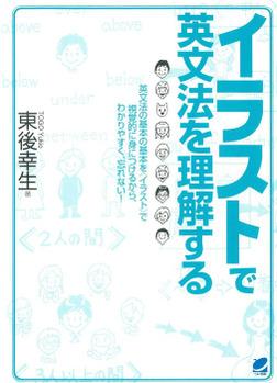 イラストで英文法を理解する-電子書籍