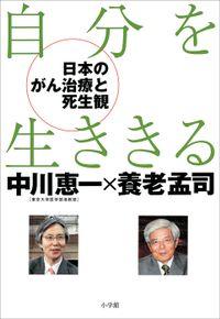 自分を生ききる -日本のがん治療と死生観-