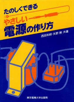 やさしい電源の作り方-電子書籍