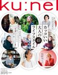 Ku:nel(クウネル) 2019年 3月号 [カッコいい大人のライフスタイル45人]