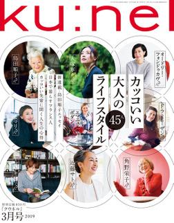 Ku:nel(クウネル) 2019年 3月号 [カッコいい大人のライフスタイル45人]-電子書籍