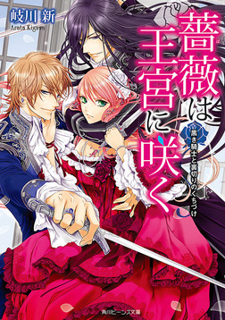 薔薇は王宮に咲く 黒き騎士と裏切りのくちづけ-電子書籍