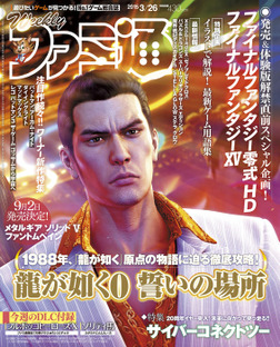 週刊ファミ通 2015年3月26日号-電子書籍