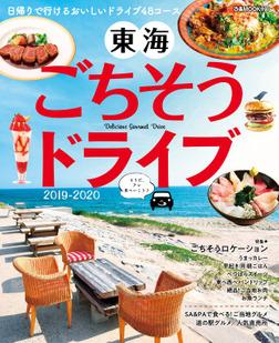 東海ごちそうドライブ  2019-2020-電子書籍