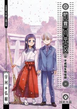 朝霧の巫女(9)-電子書籍