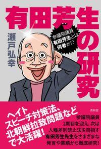 有田芳生の研究(青林堂ビジュアル)