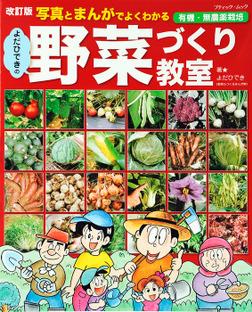 改訂版 よだひできの野菜づくり教室-電子書籍