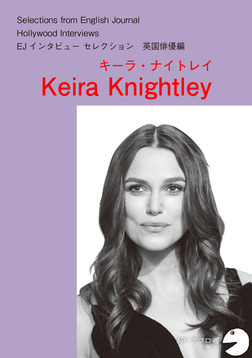 [音声DL付] ハリウッドスターの英語・英国俳優編「キーラ・ナイトレイ」-電子書籍