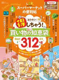 晋遊舎ムック 便利帖シリーズ023 スーパーマーケットの便利帖