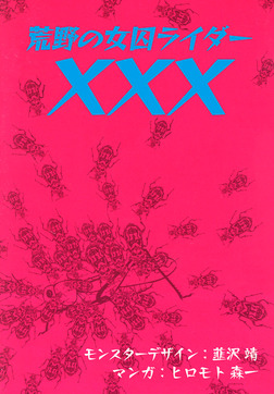 荒野の女囚ライダー×××-電子書籍