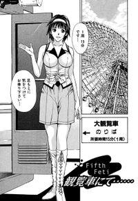プライベートフェティシズム(1) 【分冊版 5/10】