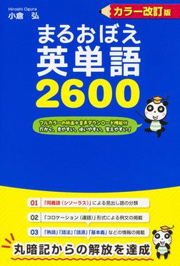 カラー改訂版 まるおぼえ英単語2600-電子書籍