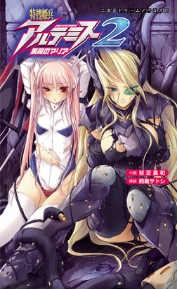 特捜姫兵アルテミス2 黒翼のマリア[電子オリジナル版]-電子書籍