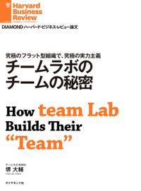 チームラボのチームの秘密