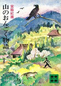 山のおんごく物語(講談社文庫)