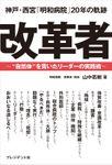 """改革者――神戸・西宮「明和病院」20年の軌跡~""""自然体""""を貫いたリーダーの実践術~"""