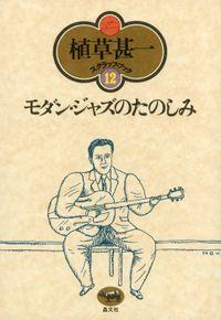 モダン・ジャズのたのしみ(植草甚一スクラップ・ブック12)