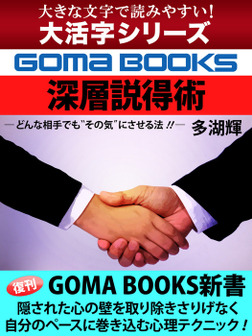 【大活字シリーズ】深層説得術-電子書籍