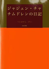 ジャジェン・チャ=チムドレンの日記