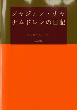 ジャジェン・チャ=チムドレンの日記-電子書籍
