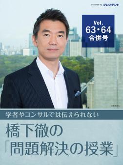 民進党・蓮舫代表「二重国籍」問題でメディアはここを追及せよ! 【橋下徹の「問題解決の授業」Vol.63・64合併増大号】-電子書籍