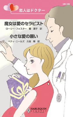 恋人はドクター-電子書籍