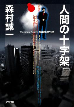 人間の十字架-電子書籍
