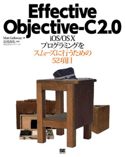 Effective Objective-C 2.0-電子書籍