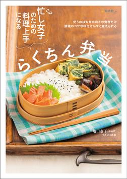 忙し女子のための料理上手になるらくちん弁当-電子書籍