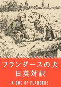 フランダースの犬 日英対訳:小説・童話で学ぶ英語
