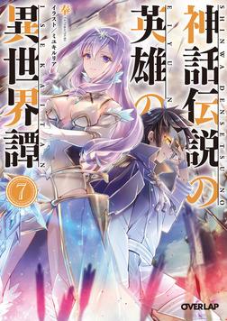 神話伝説の英雄の異世界譚 7-電子書籍