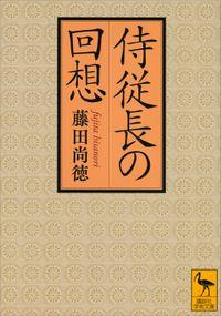 侍従長の回想(講談社学術文庫)