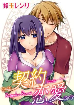 契約恋愛-電子書籍