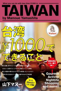 台湾¥1000でできること-電子書籍