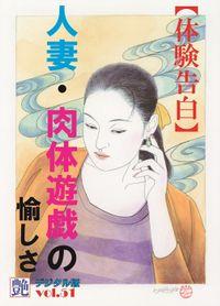 【体験告白】人妻・肉体遊戯の愉しさ ~『艶』デジタル版 vol.51~
