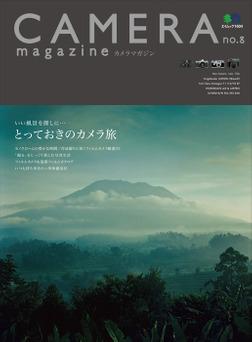 CAMERA magazine no.8-電子書籍