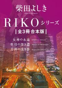 RIKOシリーズ【全3冊 合本版】 『RIKO ─女神の永遠─』『聖母の深き淵』『月神の浅き夢』