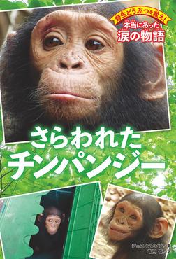 野生どうぶつを救え! 本当にあった涙の物語 さらわれたチンパンジー-電子書籍