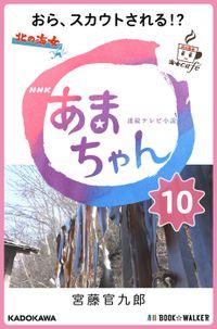 NHK連続テレビ小説 あまちゃん 10 おら、スカウトされる!?