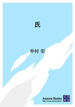 氏-電子書籍