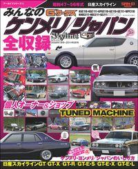自動車誌MOOK G-WORKSアーカイブ みんなのケンメリ/ジャパン