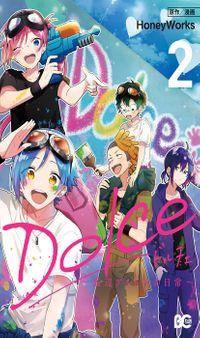 Dolce 〜底辺アイドルの日常〜 (2)【電子特典付】