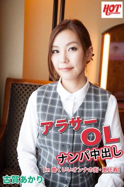 アラサーOLナンパ中出し in 働くいいオンナの街・恵比寿 古賀あかり-電子書籍