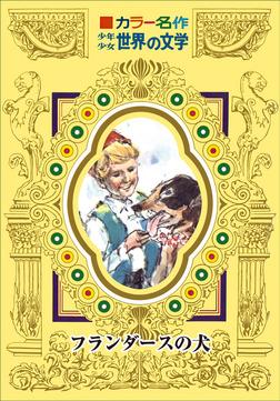 カラー名作 少年少女世界の文学 フランダースの犬-電子書籍