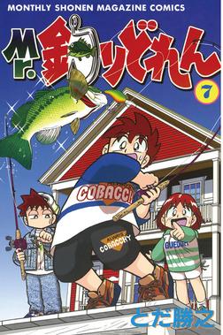 Mr.釣りどれん(7)-電子書籍